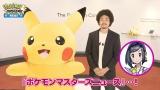 『ポケマス』のYouTube動画の場面カット