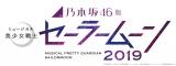 乃木坂46版『セラミュ』初の海外公演 全キャスト公開で映像出演に白石麻衣
