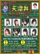 イベント『空想バラエティ 天津丼』(TBSラジオ主催)が開催決定