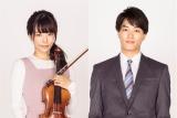 ドラマ『G線上のあなたと私』に出演する(左から)桜井ユキ、鈴木伸之(C)TBS