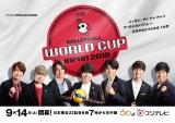 『FIVBワールドカップバレー2019』ジャニーズWESTのポスタービジュアル (C)フジテレビ