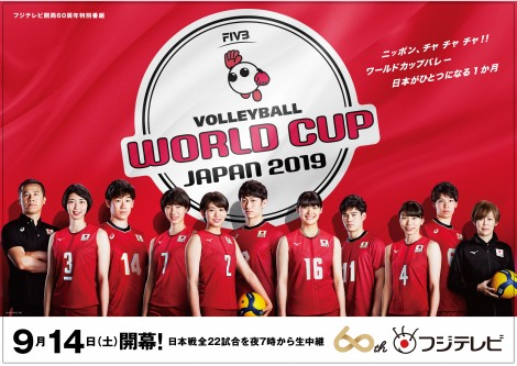 『FIVBワールドカップバレー2019』選手のポスタービジュアル(C)フジテレビ