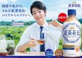『紅茶花伝 ロイヤルミルクティー』新CMより