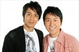 大河ドラマ『いだてん〜東京オリムピック噺〜』に出演が決まったチュートリアル・徳井義実 (左)