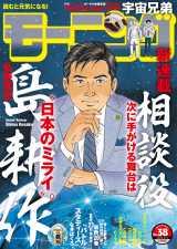 『モーニング』38号で連載がスタートした『相談役 島耕作』(C)講談社