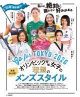 「オリンピック候補女子の理想のメンズスタイル」=『smart』10月号より