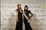 『ミス・ユニバース』日本代表に決定した兵庫県出身・加茂あこさん(右)(C)Miss Universe Japan