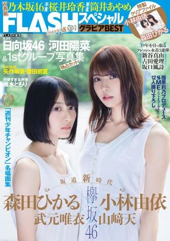 『FLASHスペシャル2019盛夏号』表紙