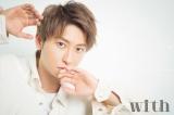 『with』10月号に登場するAAA・與真司郎(特別版のピンナップ)