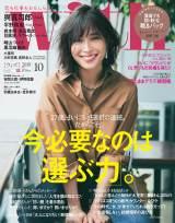 『with』10月号通常版表紙