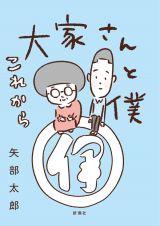 矢部太郎『大家さんと僕 これから』(新潮社/7月25日発売)が、8/26付オリコン週間BOOKランキング1位を獲得