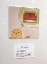 ぺんてる賞(ルル賞):パルナソスホールによる『夢見るビーバーくん』(C)oricon ME inc.