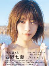 西野七瀬 1stフォトブック『わたしのこと』通常版表紙 撮影/熊木優(io)