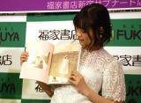 初フォトブック『わたしのこと』の出版記念イベントを開催した乃木坂46・西野七瀬 (C)ORICON NewS inc.