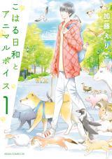 『こはる日和とアニマルボイス』コミックス1巻