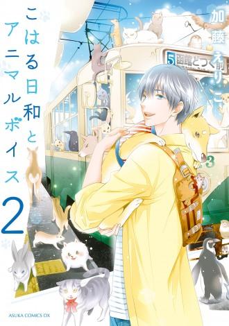 『こはる日和とアニマルボイス』コミックス2巻