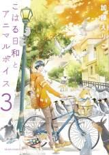 『こはる日和とアニマルボイス』コミックス3巻