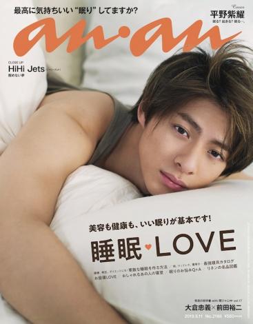『anan』9月4日表紙に平野紫耀(King & Prince)が登場 (C)マガジンハウス