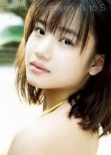 モーニング娘。'19横山玲奈の2nd写真集『REINA is eighteen〜N to S〜』表紙(提供:ワニブックス)