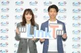 SNS型採用プラットフォーム『LinkT』ローンチ記念イベントに出席した(左から)飯豊まりえ、後藤剛志氏