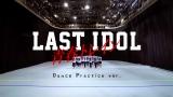 ラストアイドルのメンバー44人の「青春トレイン」ダンス振付動画を公開