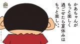 クレヨンしんちゃんとコラボしたOisixの交通広告(C)臼井儀人/双葉社・シンエイ・テレビ朝日・ADK