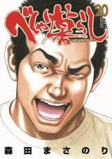 『べしゃり暮らし』コミックス20巻(C)森田まさのり・スタジオヒットマン/集英社