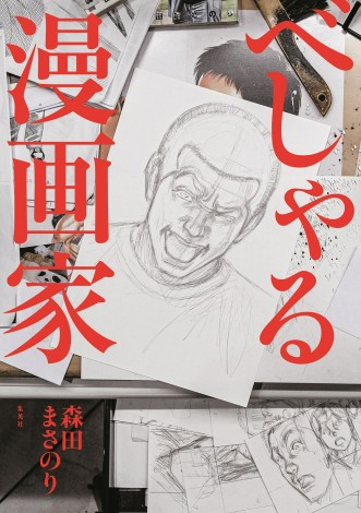 『べしゃる漫画家』(C)森田まさのり・スタジオヒットマン/集英社