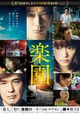 綾野剛主演映画『楽園』(10月18日公開)