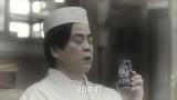 TVCM「老舗」篇