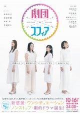 スフィア主演の連続ドラマ『劇団スフィア』10月スタート (C)TOKYO MX