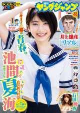 『週刊ヤングジャンプ』39号に登場する池間夏海 (C)Takeo Dec./集英社