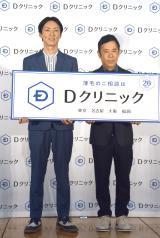 頭髪治療専門クリニックのDクリニックの新CM発表会に参加したナインティナイン(左から)矢部浩之、岡村隆史 (C)ORICON NewS inc.