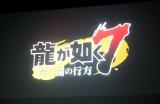 『龍が如く』シリーズ最新作『龍が如く7 光と闇の行方』 (C)ORICON NewS inc.