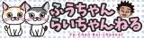 YouTubeチャンネル『ふうちゃんらいちゃんねる』を開設したサンシャイン池崎