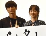 映画『葬式の名人』完成披露舞台あいさつに登壇した(左から)高良健吾、前田敦子 (C)ORICON NewS inc.