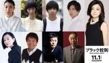 映画『ブラック校則』の第3弾出演キャストを解禁(C)2019日本テレビ/ジェイ・ストーム