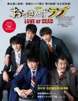 『劇場版おっさんずラブ〜LOVE or DEAD〜 オフィシャルBOOK』 (マガジンハウス)