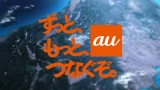 au三太郎シリーズの新CM『つながる話』篇