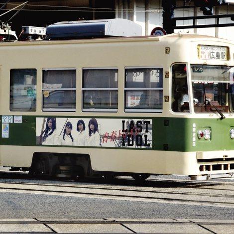 ラストアイドル「青春トレイン」 [Love Cocchi盤](9月11日発売)ジャケット写真