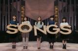 9月14日放送の『SONGS』に初登場するLittle Glee Monster (C)NHK