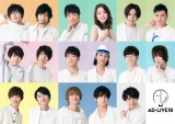 『AD-LIVE』18年公演テレビ初放送