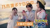 乃木坂『ポケモンGO』WEB映像に