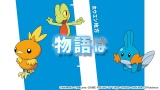 公開されたアニメ『ポケットモンスター』新シリーズのティザー映像の場面カット