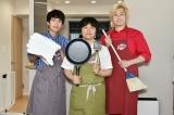 バカリズム(中央)、中丸雄一(左)、カズレーザー(右)の『家事ヤロウ!!!』11時台で全国進出(C)テレビ朝日