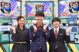 MBSのバラエティー特番『ダーレモシラナイ〜爆笑!日本の新知識〜』の模様(C)MBS