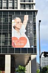 『愛(かな)さ?NAMIE いちまでぃん。プロジェクト』で登場する安室奈美恵さんのランドスケープ