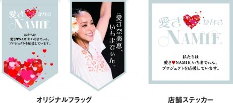 『愛(かな)さ?NAMIE いちまでぃん。プロジェクト』で登場する安室奈美恵さんのフラッグ