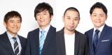 10月スタートのバラエティー新番組『華丸大吉&千鳥のテッパンいただきます!』でMCを務める博多華丸・大吉、千鳥(C)カンテレ