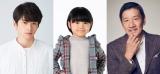 テレビ東京系ドラマBiz『ハル 〜総合商社の女〜』(10月21日スタート)に出演する(左から)白洲迅、寺田心、奥田瑛二